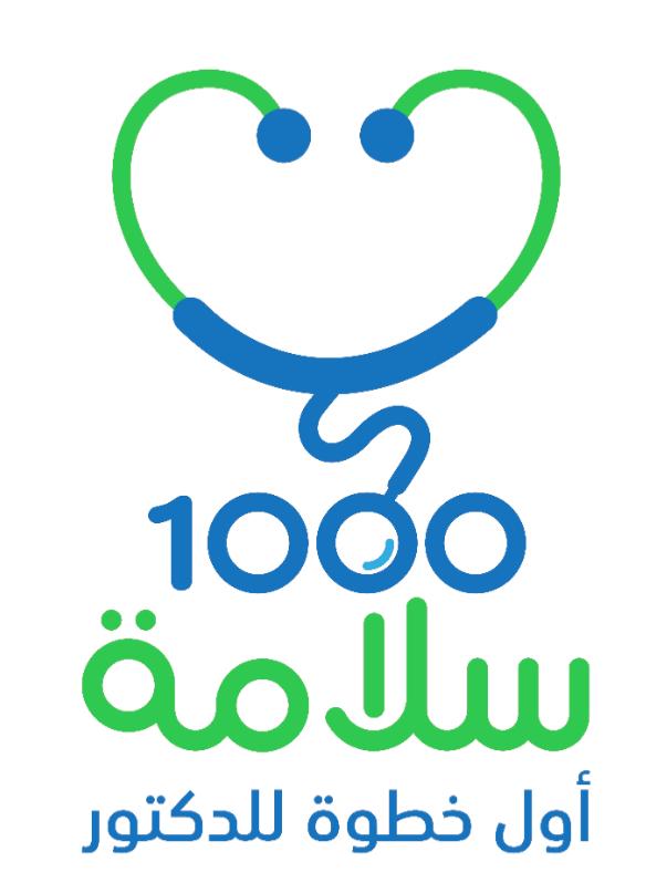 1000 Salama
